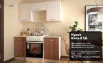 Кухня Катя-II 1,6. 6300 рублей