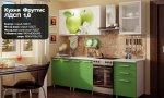 Кухня Фруттис ЛДСП 1,8