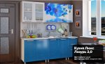 Кухня Люкс Лазурь 2,0. 16400 рублей