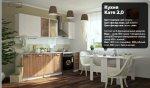 Кухня Катя 2,0. 10350 рублей