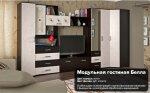 Модульная гостиная Белла. 26 000 рублей