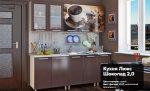 Кухня Люкс Шоколад 2,0. 16300 рублей