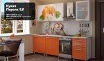 Кухня Персик 1,8. 15 900 рублей